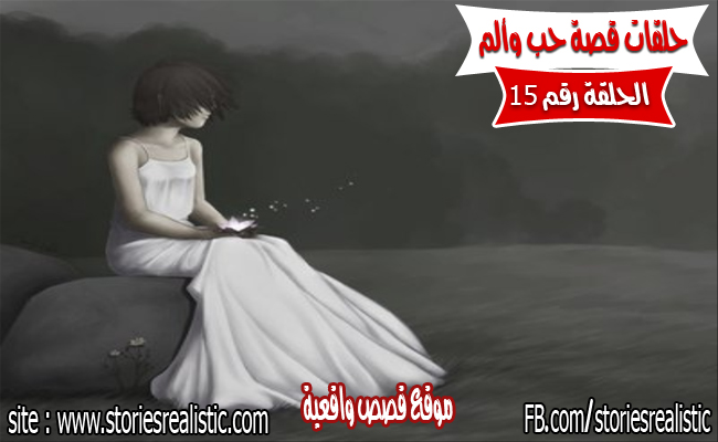 قصة حب وألم الحلقة الخامسة عشر