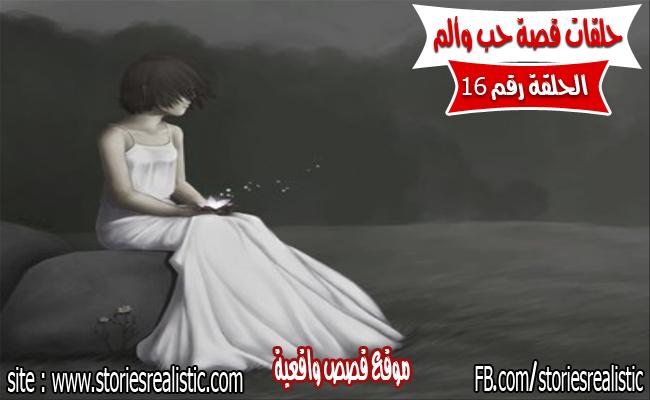 قصة حب وألم الحلقة السادسة عشر