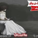 قصة حب وألم الحلقة السابعة عشر