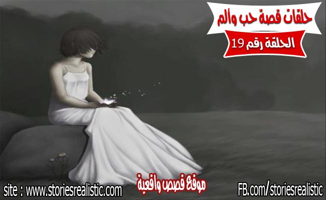 قصة حب وألم الحلقة التاسعة عشر