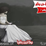 قصة حب وألم الحلقة السابعة