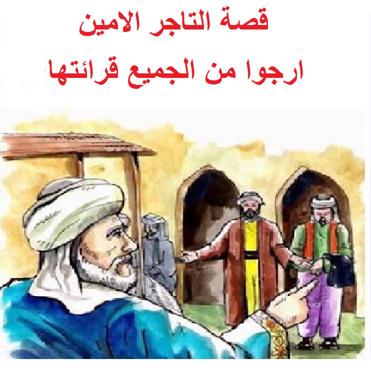 قصص واقعية قصيرة الملك والنجار