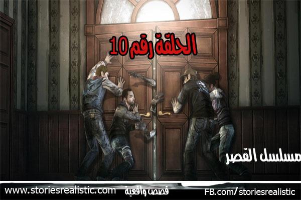 الحلقة العاشــــــــــره من قصة القصر