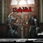 الحلقة الثالثه عشــــــــــــر من قصة القصر