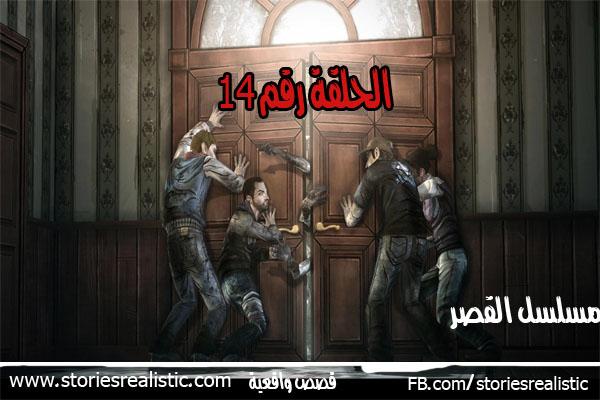الحلقة الرابعــــــــــه عشر من قصة القصر