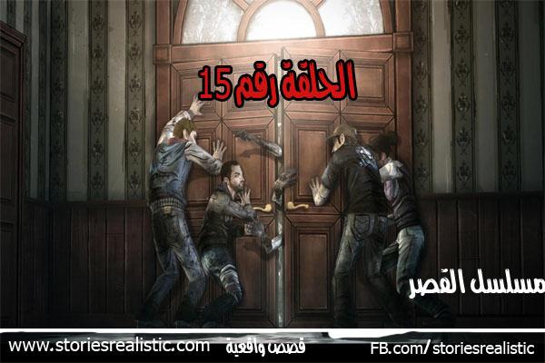 الحلقة الخامسه عشــــــــــر والاخيره من قصة القصر