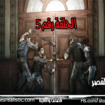 الحلقة الخامسة من قصة القصر