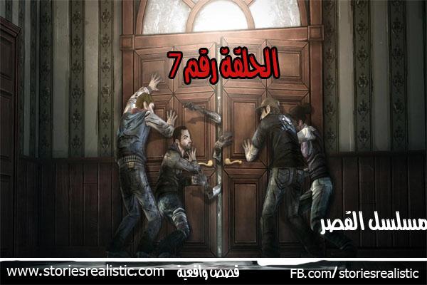 الحلقة السابعة من قصة القصر