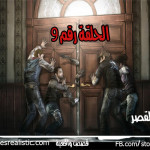 الحلقة التاسعة من قصة القصر