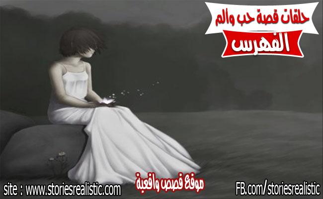 الفهرس الخاص بحلقات قصة حب وألم