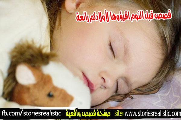 قصص قبل النوم اقرؤوها لأولادكم رائعة