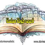 أجمل الروايات العربية للقرأة مباشرة من الموقع