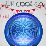 من قصص الأنبياء قصة محمد عليه الصلاة والسلام - ج2