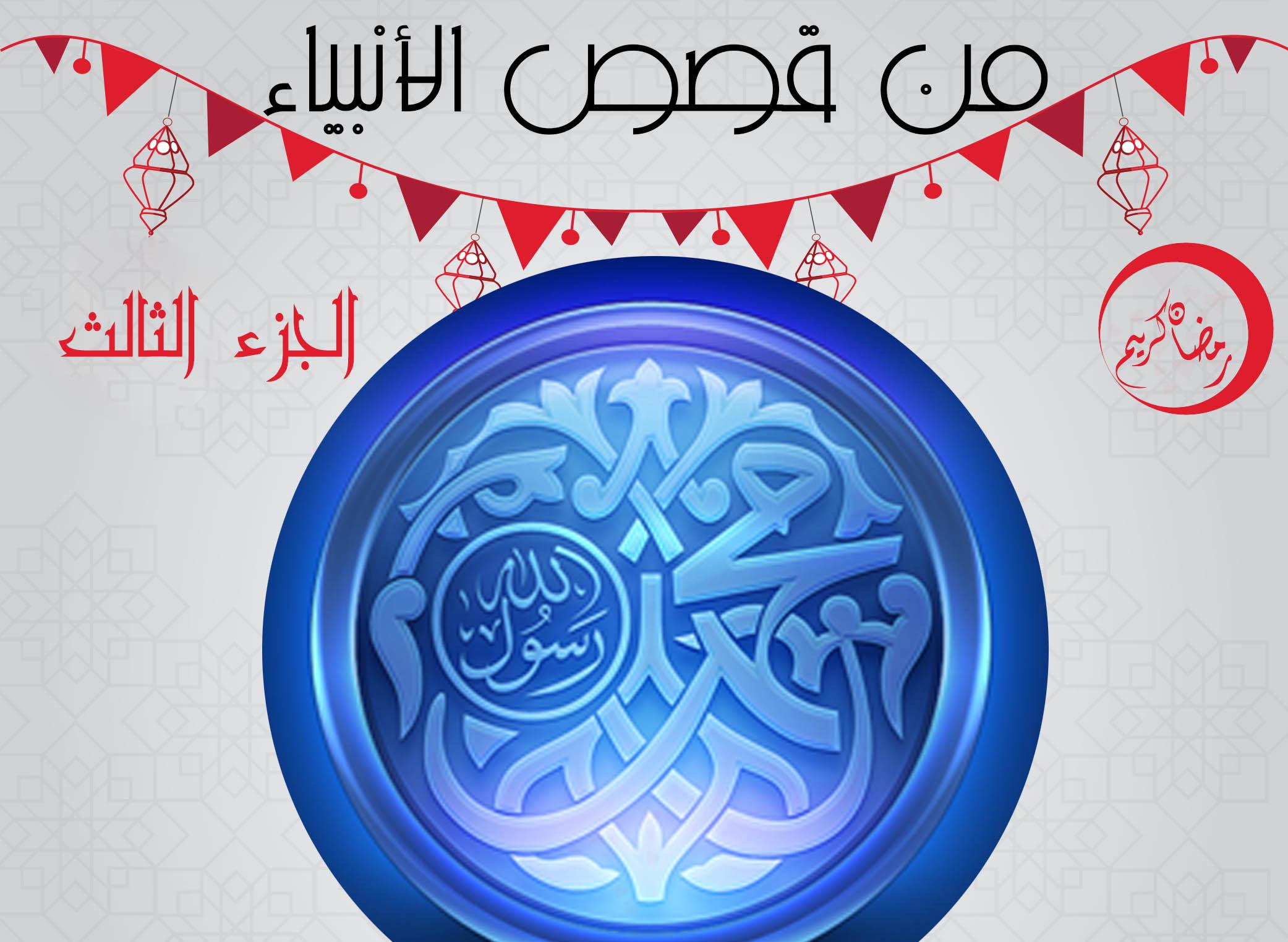 من قصص الأنبياء قصة محمد عليه الصلاة والسلام – ج3