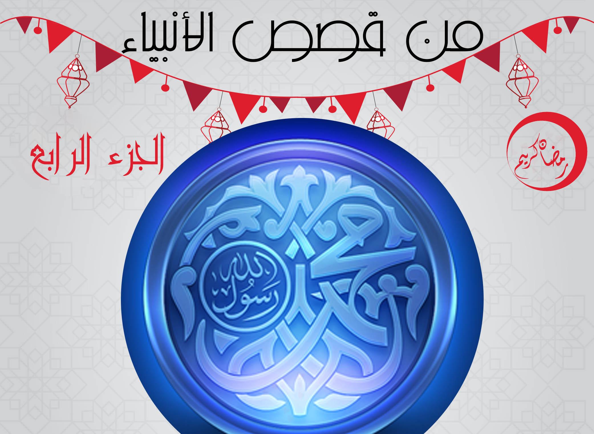 من قصص الأنبياء قصة محمد عليه الصلاة والسلام - ج4