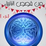 من قصص الأنبياء قصة محمد عليه الصلاة والسلام – ج5