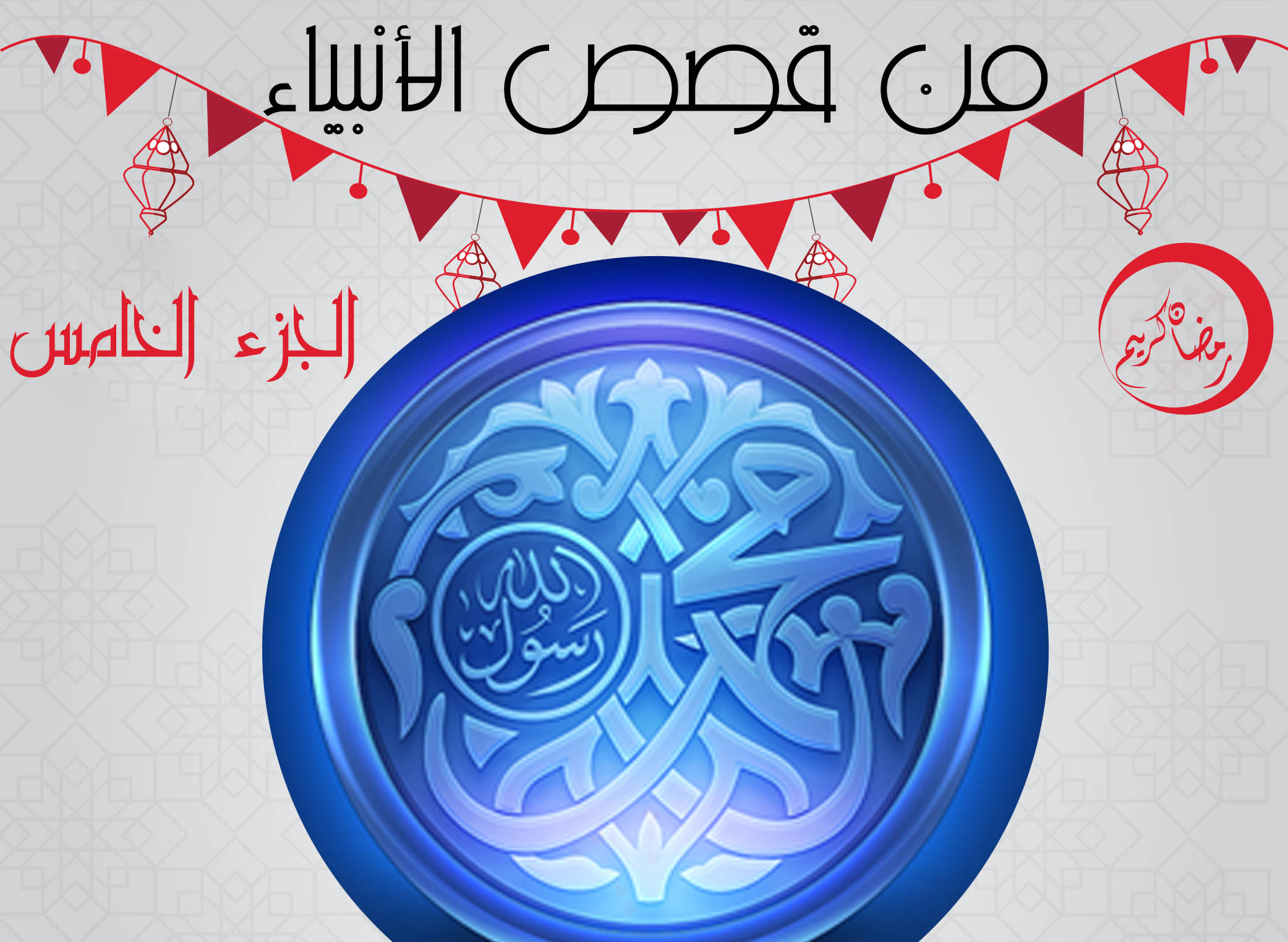 من قصص الأنبياء قصة محمد عليه الصلاة والسلام - ج5