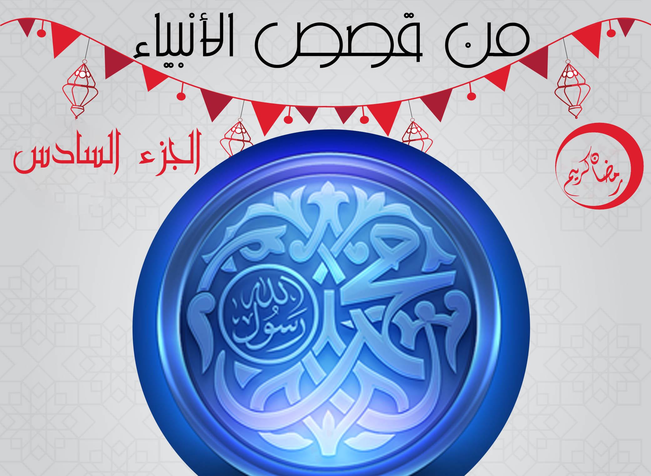 من قصص الأنبياء قصة محمد عليه الصلاة والسلام – ج6