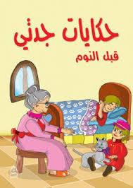 كتاب حكايات جدتي