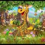قصص اطفال – قصة الزرافة زوزو