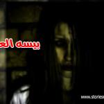 قصة مرعبة ومخيفة باللهجة المصرية العفريته بيسه للكبار فقط