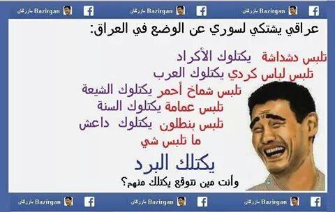 مواقف مضحكة عراقية