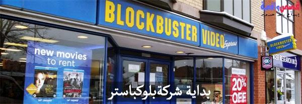 بداية شركة بلوكباستر