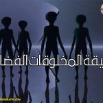 الكائنات الفضائية | حقيقة أم خيال