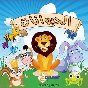 كتاب قصص الحيوانات