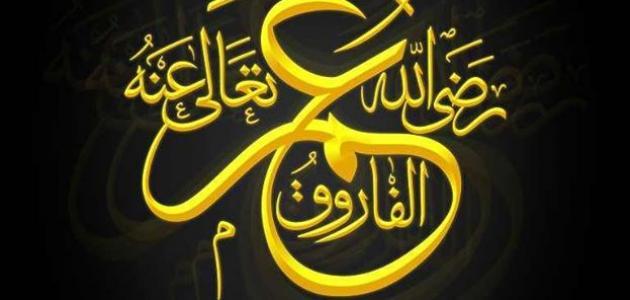 قصص عمر بن الخطاب الفاروق رضي الله عنه