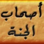 قصة أصحاب الجنة قصة جميلة من قصص القرآن الكريم