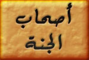 صورة مكتوب عليها اصحاب الجنة دينية واسلامية