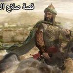 قصة صلاح الدين الأيوبي كاملة – أين ولد صلاح الدين؟ وتفاصيل حياته