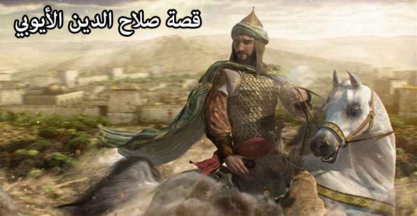 قصة صلاح الدين الأيوبي