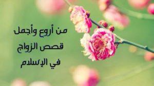 من أجمل قصص الزواج فى الإسلام