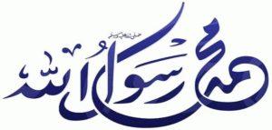 قصة نجاح رسول الله صلى الله علية وسلم كيف_توفي_الرسول_محمد