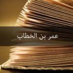 قصة رائعة عن عدل أمير المؤمنين عمر بن الخطاب مع الأعرابي