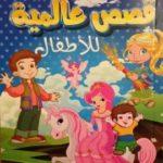 مغامرات تومبلينا قصة خيالية رائعة وجميلة للأطفال قبل النوم