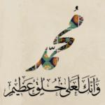 قصص رائعة عن أخلاق النبي والصحابة .. هذة هى أخلاق الإسلام