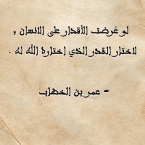 من أقوال عمر بن الخطاب