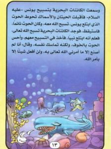 سيدنا يونس سيدنا يونس الحوت