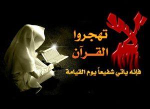 لا تهجروا القرآن