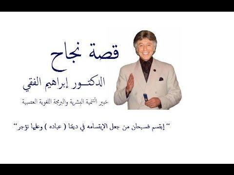 قصص نجاح مبهرة .. قصة نجاح د/إبراهيم الفقي وأحمد الشقيري