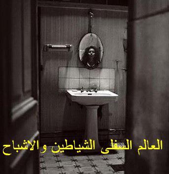 قصتنا مع الجن الذي يسكن حمام منزلنا .. ممنوع بدخول الاطفال واصحاب القلوب الضعيفة