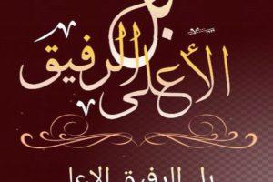 آخر كلمات قالها الرسول صلي الله علية وسلم .. قصة أبكت الحجر والشجر