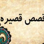 قصص عالمية هدية العيد قصة جميلة للكبار والصغار