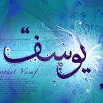 قصة النبي يوسف عليه السلام كاملة والدروس المستفادة منها