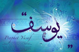 قصص النساء في القرآن قصة سيدنا يوسف مع زوجة العزيز
