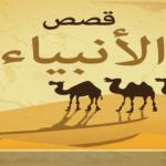 قصص الانبياء راتب النابلسي قصة سيدنا صالح عليه السلام