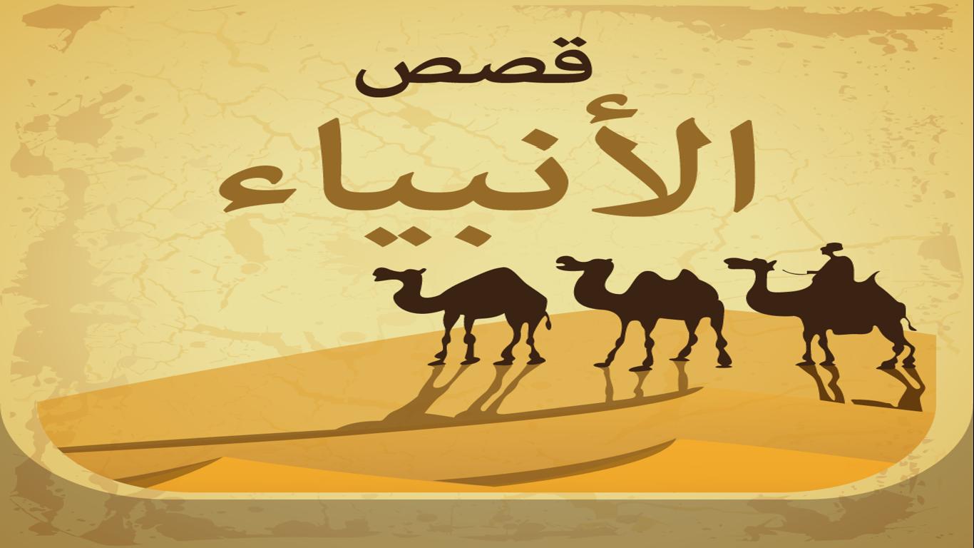 قصص الانبياء والرسل مكتوبة مختصرة من سيدنا آدم إلي سيدنا محمد عليه الصلاة والسلام